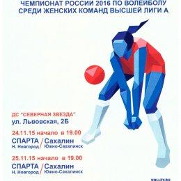 """""""Спарта"""" (Нижний Новгород) - """"Сахалин"""""""