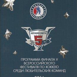 Всероссийский фестиваль по хоккею среди любительских команд (Сочи)
