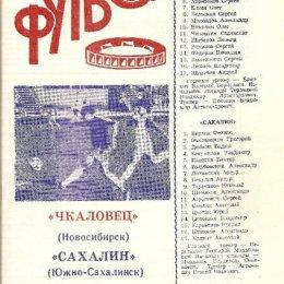 """""""Чкаловец"""" (Новосибирск) - """"Сахалин"""""""