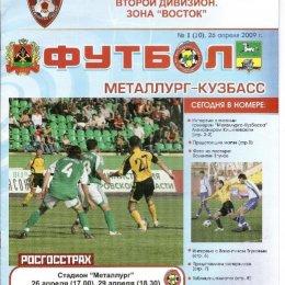 «Металлург-Кузбасс» (Новокузнецк) – «Сахалин».