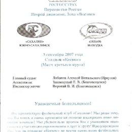 «Сахалин» (Южно-Сахалинск) – «Океан» (Находка)