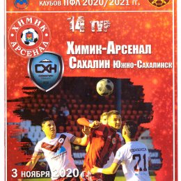 """Химик-Арсенал"" (Новомосковск) - ""Сахалин"""