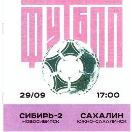 """Сибирь-2"" (Новосибирск) - ""Сахалин"""