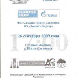 "ФК ""Сахалин"" - ""Динамо"" (Барнаул)"