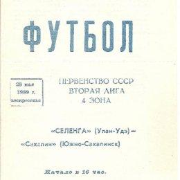 """""""Селенга"""" (Улан-Удэ)- """"Сахалин"""""""