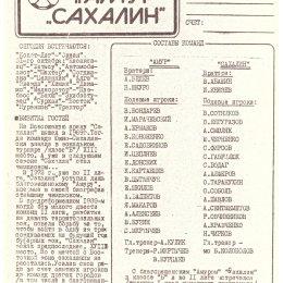 """""""Амур"""" (Благовещенск) - """"Сахалин"""""""