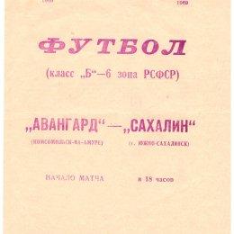 """""""Авангард"""" (Комсомольск-на-Амуре) - """"Сахалин"""""""