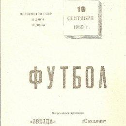 """""""Звезда"""" (Иркутск) - """"Сахалин"""""""