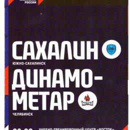 """""""Сахалин"""" - """"Динамо-Метар"""" (Челябинск)"""