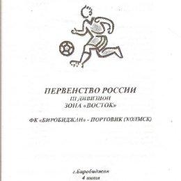 """ФК """"Биробиджан"""" - """"Портовик"""" (Холмск)"""