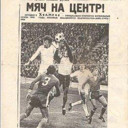 Буклет Холмск - 1990