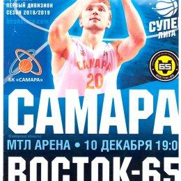 """БК """"Самара"""" - """"Восток-65"""" (Южно-Сахалинск)"""