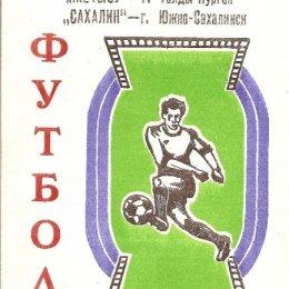 """""""Жетысу"""" (Талды-Курган) - """"Сахалин"""" (Южно-Сахалинск)."""