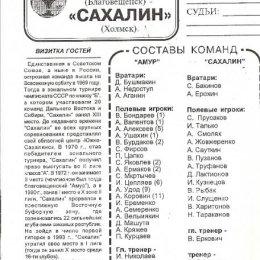 """""""Амур"""" (Благовещенск) - """"Сахалин"""" (Холмск)"""