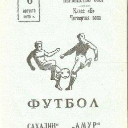 """Амур"" (Благовещенск) - ""Сахалин"" (Южно-Сахалинск)"