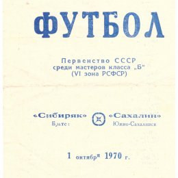 """Сибиряк"" (Братск) - ""Сахалин"""