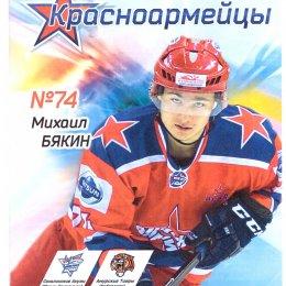 """Красная армия"" (Москва) - ""Сахалинские акулы"""