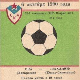 "СКА (Хабаровск) - ""Сахалин"""