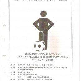 Серия международных товарищеских матчей в Японии (юношеская сборная Сахалинской области).