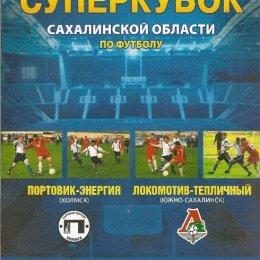Суперкубок Сахалинской области