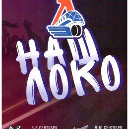 """Локо"" (Ярославль) - ""Сахалинские Акулы"""