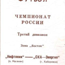 """""""Нефтяник"""" (Ноглики) - """"СКА-Энергия-2"""" (Хабаровск)."""