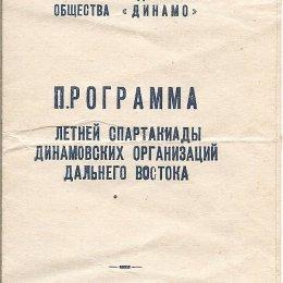 Спартакиада динамовских организаций Дальнего Востока (с участием Сахалина)