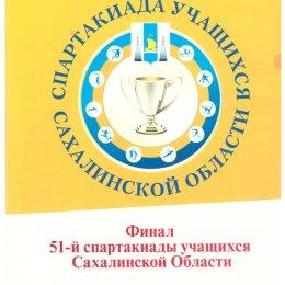 Финал областной Спартакиады школьников