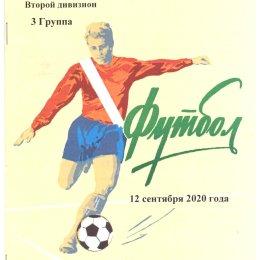 """ФК """"Калуга"""" - """"Сахалин"""" (второй вид)"""