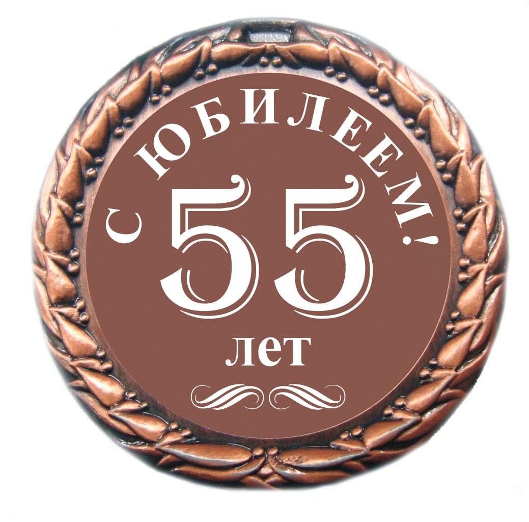 Поздравления с днем рождения с юбилеем 55 лет